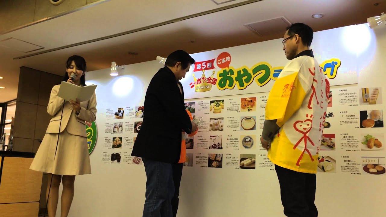2014年おやつランキング表彰式@ニッポン全国物産展 ...