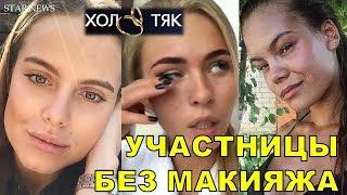 Участницы шоу Холостяк 6 сезон без макияжа - как они выглядят в жизни