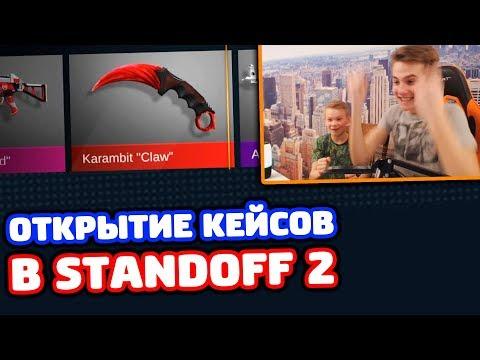 ПРОКАЧКА ПЛЕМЯННИКА В STANDOFF 2!