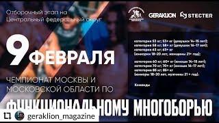 Чемпионат Москвы и Московской области по Функциональному многоборью