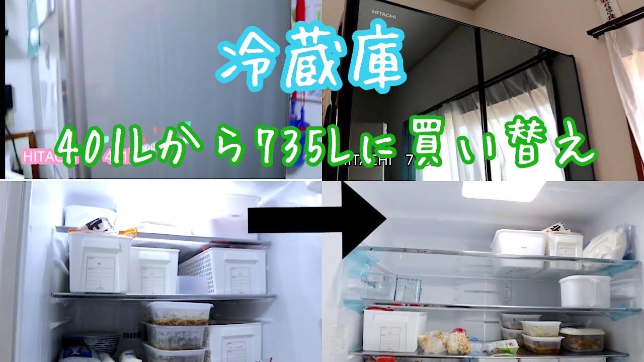 修理 日立 冷蔵庫