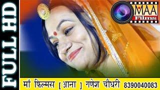HIT of Asha Vaisnav l MAA Films [AANA] 8390040083 l Gogaji Bhajan l Surat LIVE l NEW LIVE SONG