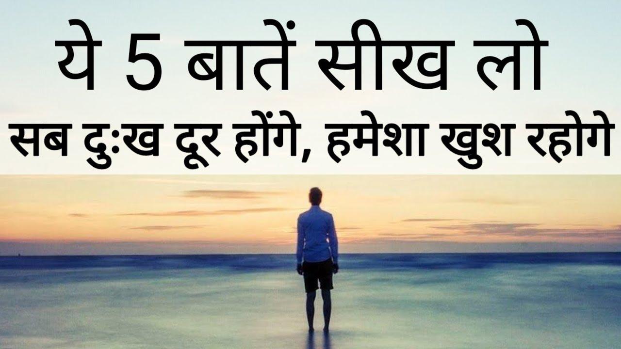 क्या विडियो बनाया है, सच में बहुत अच्छा है 👌👌👌 5 Tasks for Youngsters Best Motivational speech Hindi