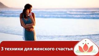 Женское счастье. 3 техники для женского счастья