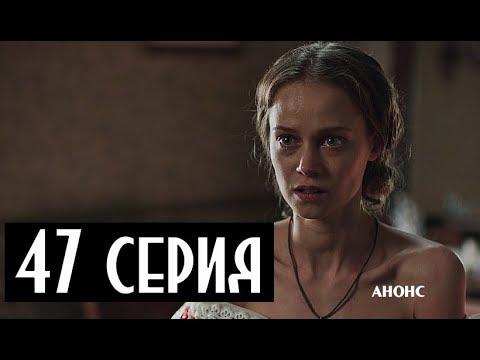 КРЕПОСТНАЯ 47 СЕРИЯ (2 сезон) Сюжет и описание
