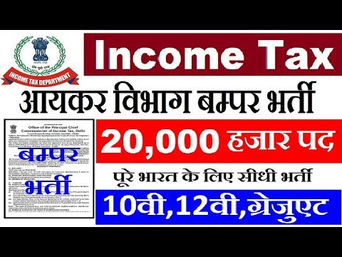 Income Tax Department Recruitment 2018 || Selection Process