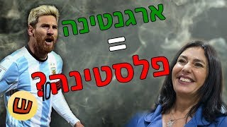 ארגנטינה פלסטינה - הסיפור האמיתי באמת