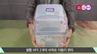 [길어야1분] 락앤락 쌀통