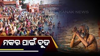Makar Sankranti 2019: Special Rituals Of Lord Jagannath In Puri