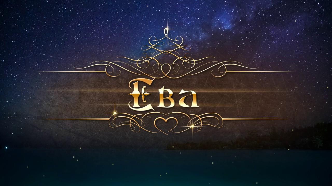 Картинки с именем ева красивые, картинки надписями про