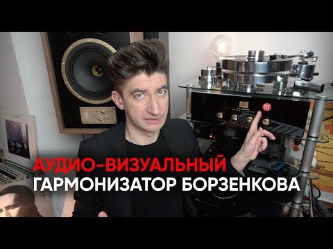 Аудио-визуальный гармонизатор Борзенкова: как это работает?