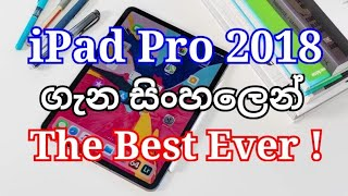 iPad Pro 2018 Full Review In Sinhala - The Best Ever !
