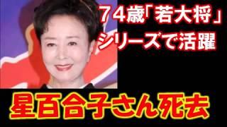 女優の星由里子(ほし・ゆりこ、本名清水由里子=しみず・ゆりこ)さん...