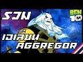 ACL- เบ็นเท็นรวมเอเลี่ยน Aggregor