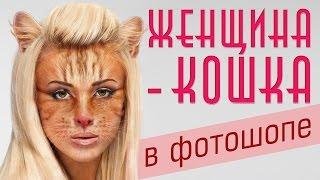Женщина-кошка в фотошопе