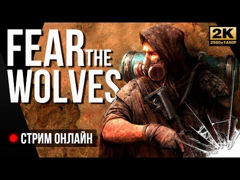 King of the hill и Fear the Wolves