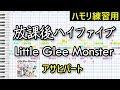 放課後ハイファイブ(アサヒパート)/ Little Glee Monster(ハモリ練習用)