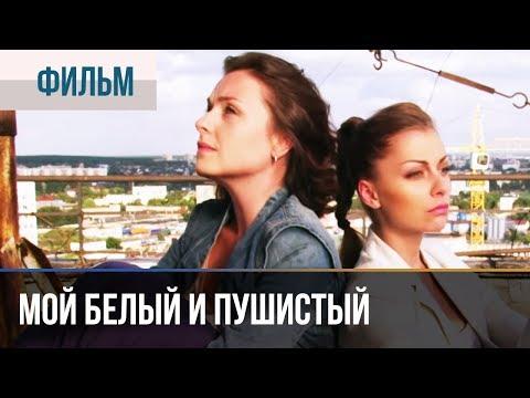 ▶️ Мой белый и пушистый | Фильм / 2013 / Мелодрама