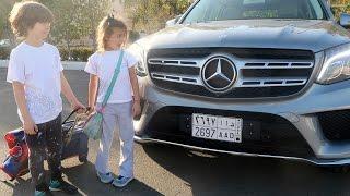 مفاجأة أطفالي بعد المدرسة بسيارة جديدة!