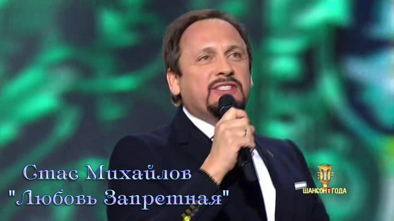 СТАС МИХАЙЛОВ ЛЮБОВЬ ЗАПРЕТНАЯ ПОЛНАЯ ВЕРСИЯ ПЕСНИ СКАЧАТЬ БЕСПЛАТНО