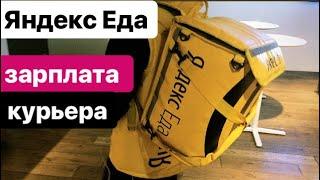 Яндекс Еда. Работа и зарплата курьера. Сколько зарабатывает курьер Яндекс Еда(, 2018-11-25T13:39:04.000Z)