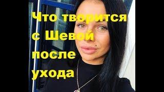 Что творится с Шевой после ухода. ДОМ-2 новости, ТНТ, сплетни, слухи, скандалы