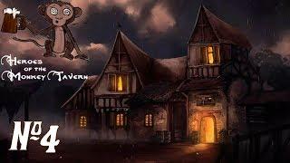 Прохождение Heroes of the Monkey Tavern Серия 4