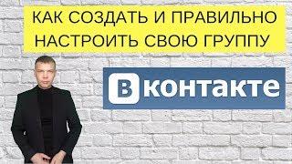 Как создать и правильно настроить свою группу в Контакте?