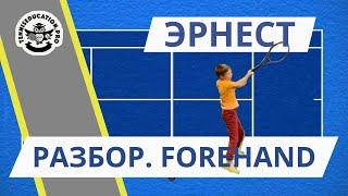 Разбор удара справа в большом теннисе WTA forehand vs ATP Эрнест