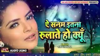 A Sanam Mujhe Itna rulate Ho Kyu full sad song #sedsong
