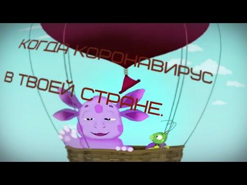 Видео: Муд Лунтик 19