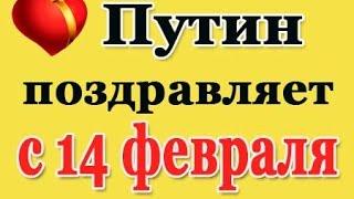 От Путина→Любимому в Валентинов день (смс)