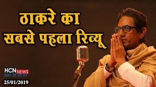 thackeray full movie online watch dailymotion