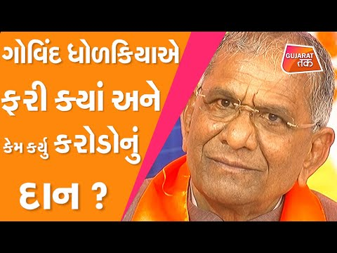 Surat : ગોવિંદ ધોળકિયાએ ફરી ક્યાં અને કેમ કર્યુ કરોડોનું દાન ? Gujarat Tak