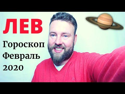ЛЕВ. Гороскоп на ФЕВРАЛЬ 2020 год| Деньги, долги, карьера, детальная работа, романтика