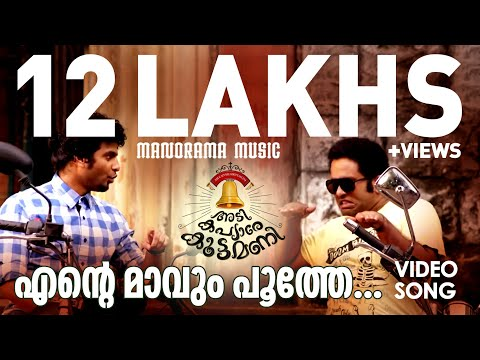 Ende Maavum Poothe Lyrics - Adi Kapyare Kootamani Malayalam Movie Songs Lyrics