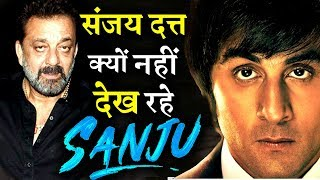 Why Sanjay Dutt Don't Want To See His Biopic SANJU?