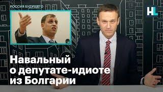 Навальный о депутате-идиоте из Болгарии