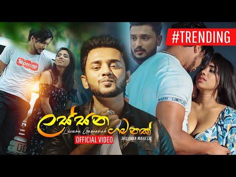 Lassana Gamanak (ලස්සන ගමනක්) -Thilanka Mahesh Official Music Video