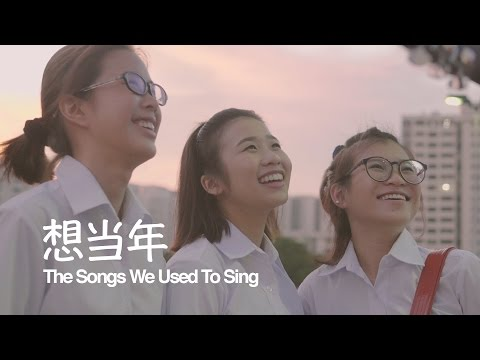 想当年 The Songs We Used To Sing | Butterworks
