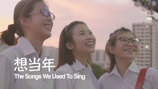 Download 想当年 The Songs We Used To Sing | Butterworks