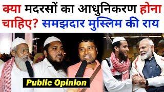 PM MODI की मदरसा योजना पर देखिये क्या बोले मुस्लिम समाज के लोग | Latest Public Opinion