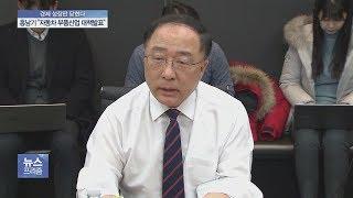 """홍남기 """"자동차 부품산업 대책발표""""…제조업 기살리기 나선다"""