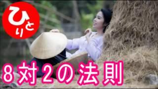 【斎藤一人ユーチューブ】8対2の法則 浜松講演 5 お金持ちになる、何か...