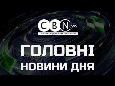 Головні новини Кіровоградщини   22 травня 2020 року   телеканал Вітер