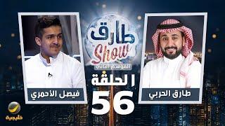 برنامج طارق شو الموسم الثاني الحلقة 56 - ضيف الحلقة فيصل الأحمري