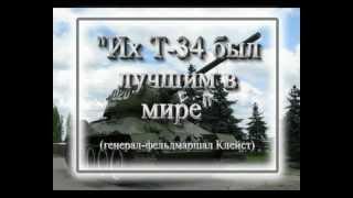 Т-34(-85) (из к/ф Четыре танкиста и собака)