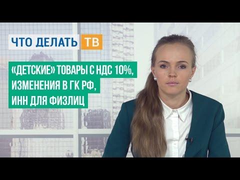 «Детские» товары с НДС 10%, изменения в ГК РФ, ИНН для физлиц