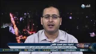 محلل: إسرائيل تخشى انتفاضة شعبية في الضفة.. وعباس لا يرتهن للإرادة الشعبية