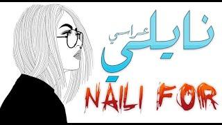 نايلي عراسي (naili for) CLIP HD